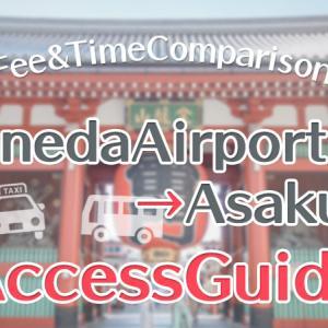 【HanedaAirport→Asakusa】Access Guide! Fee & Time
