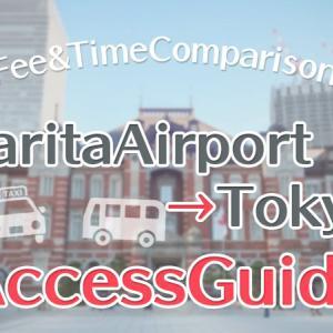 【NaritaAirport→Tokyo】Access Guide! Fee & Time