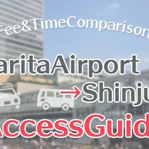 【NaritaAirport→Shinjuku】Access Guide! Fee & Time