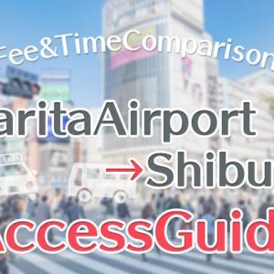 【NaritaAirport→Shibuya】Access Guide! Fee & Time