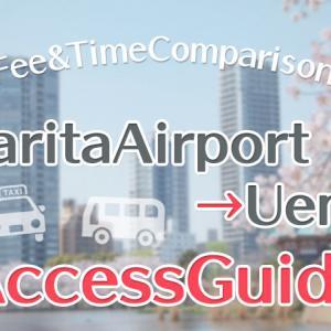 【NaritaAirport→Ueno】Access Guide! Fee & Time
