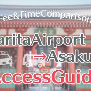 【NaritaAirport→Asakusa】Access Guide! Fee & Time