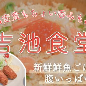 【吉池食堂】アメ横で新鮮鮮魚の定食を!メニュー・値段など