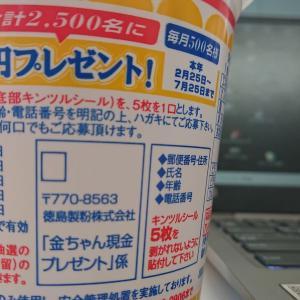 お昼は「とほほ・・」なカップ麺で1万円ゲットに挑む~!