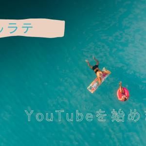 YouTube を始めました!