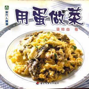 中国で買った料理本