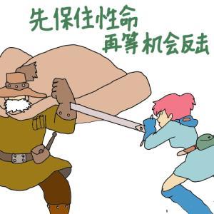 「皆殺し」と「生きのびる」の中国語の表現