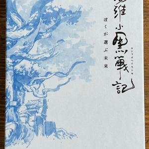 「羅小黒戦記」で中国語を学ぶ