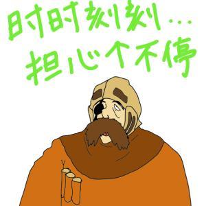 「おちおち」を中国語でどう表現するか
