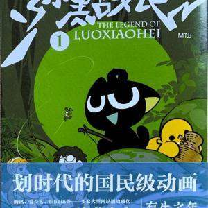 羅小黒戦記のwebアニメ版で中国語を学ぶ
