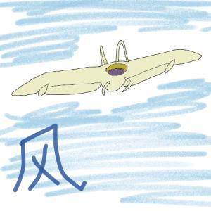 「風」にまつわる表現