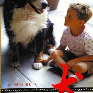 中国で買った犬の本