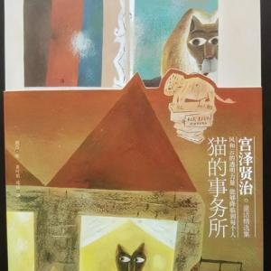 「銀河鉄道の夜」の中国語版