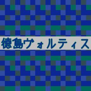 J1第2節 ヴィッセル神戸戦 雑感
