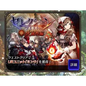 幻影戦争 セレクションクエスト火 10 ミッション全達成編成