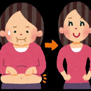 【何故か太る】痩せる習慣の作り方