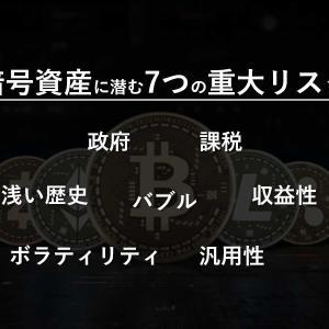 【7つの重大リスク】私が暗号資産(仮想通貨)に投資をしない理由