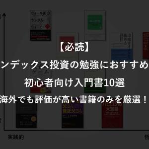 【保存版】インデックス投資の勉強におすすめな初心者向け入門本10選