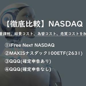 【NASDAQ投資ならこれ!】徹底比較、NASDAQ (iFree、QQQ、MAXIS[2631]):経費、二重課税、為替・売買コストを考慮し比較!!