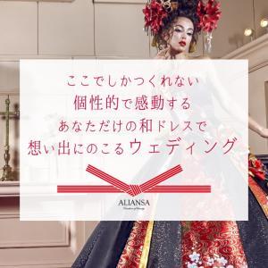【和ドレスレンタル10の無料特典】妥協をしてほしくない!!その思いで考えた特典とは?