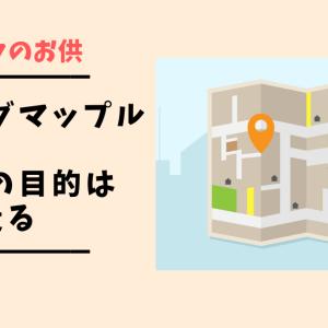 【ツーリングマップルR】バイク旅の目的地は『道』!今ならアプリも使える!