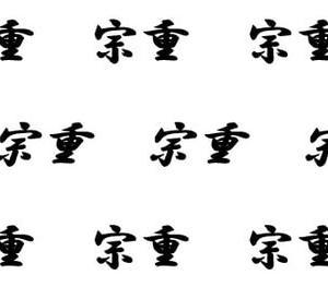 先祖探し:名前からの考察1【宗重】
