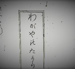 Vol.122 古文書を門外不出から公開へ