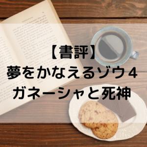 【書評】夢をかなえるゾウ4から学ぶ