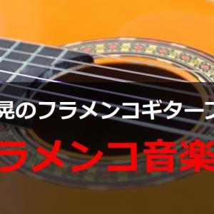 シギリージャ系サイクル【フラメンコ音楽論43】
