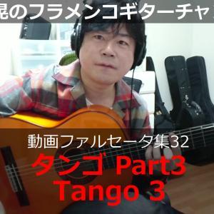 タンゴPart3(Tango3)【YouTubeファルセータ動画32】