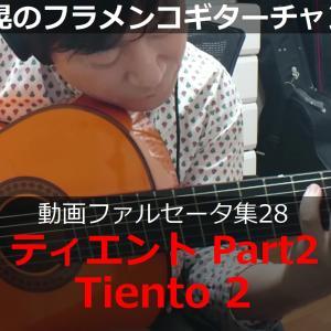 ティエントPart2(Tiento2)【YouTubeファルセータ動画28】