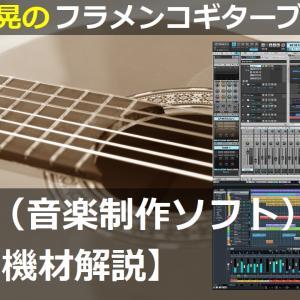 DAW(音楽制作ソフト)について【DTM・機材解説06】