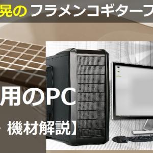 DTM用のPC【DTM・機材解説05】