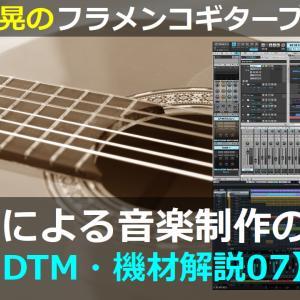 DAWによる音楽制作の基本【DTM・機材解説07】