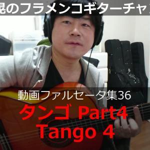 タンゴPart4(Tango4)【YouTubeファルセータ動画36】