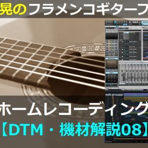 宅録=ホームレコーディングの基本【DTM・機材解説08】
