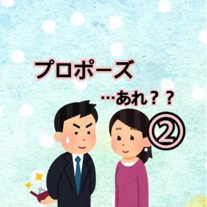 プロポーズ…あれ??②