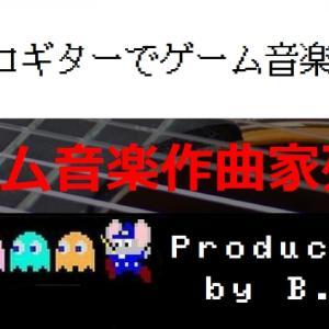 ZUN(太田順也)【ゲーム音楽作曲家列伝39】