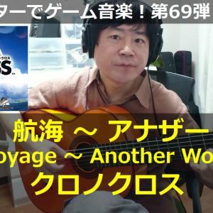 クロノクロス 航海~アナザー【夏曲】【ギター演奏・コード進行69】