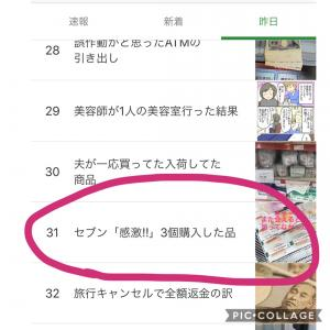 アメトピ掲載シリーズ・ セブンイレブンの「イタリアンプリン」第2弾!