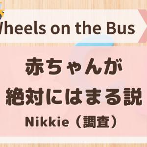 The wheels on the bus に赤ちゃんが絶対にはまる説(Nikkie調査)