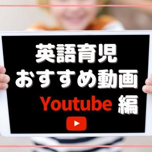 英語育児 おすすめ動画 Youtube編