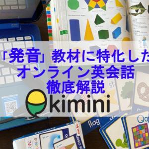【発音】教材に特化したオンライン英会話 徹底解説(kimini)