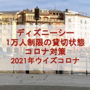 デイズニーシー1万人制限の【ほぼ貸切】とウイズコロナ対策(2021年)