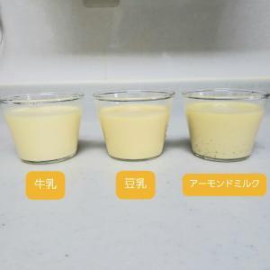 牛乳と豆乳とアーモンド飲料でプリンを作ってみた