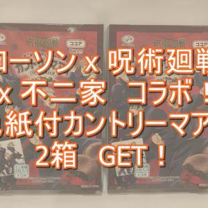 【呪術廻戦】ローソン限定カントリーマアム(色紙つき)GET!