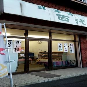 静修学園前駅そばにある優しい味わいの正統派和菓子店、百代亭