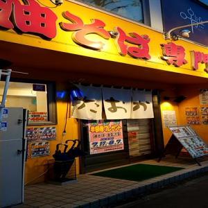 札幌の油そば専門店といえば「たおか」!!久しぶりに行ってきました!!