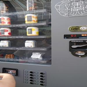 pâtisserie OKASHI GAKUの自販機でふわ缶とプリンと焼き菓子を購入してみました!