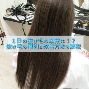 1日の抜け毛の本数は!?抜け毛の原因と改善方法を解説ヽ(´▽`)/